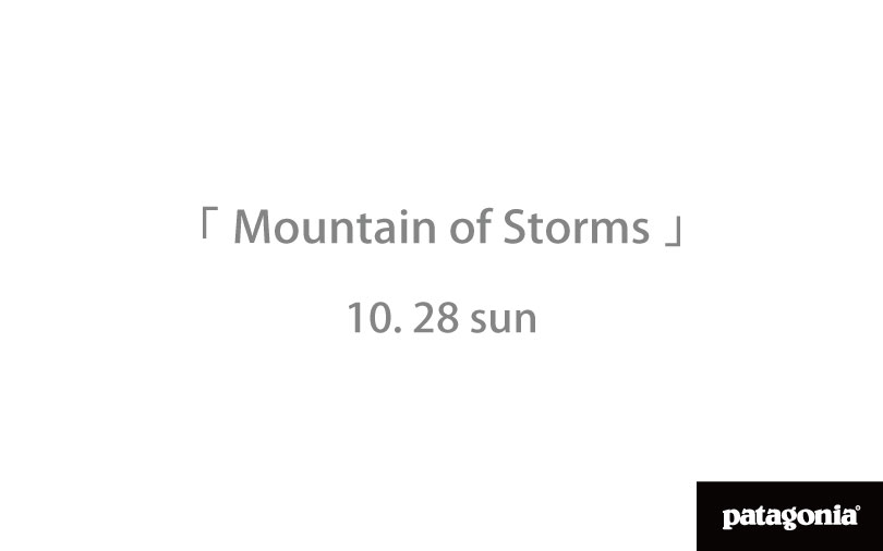 patagonia「Mountain of Storms」上映会開催