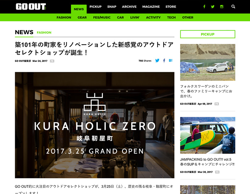 GO OUT WEBに掲載されました
